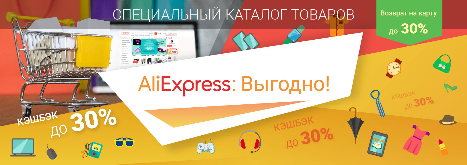 AliExpress: Vygodno!